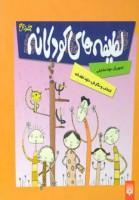 لطیفه های کودکانه 2 (گلاسه)