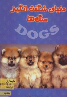 دنیای شگفت انگیز سگ ها (نگهداری،تربیت،تغذیه،نژاد)،(گلاسه)
