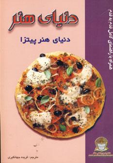 دنیا ی هنر پیتزا