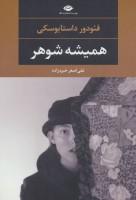همیشه شوهر (ادبیات مدرن جهان،چشم و چراغ50)