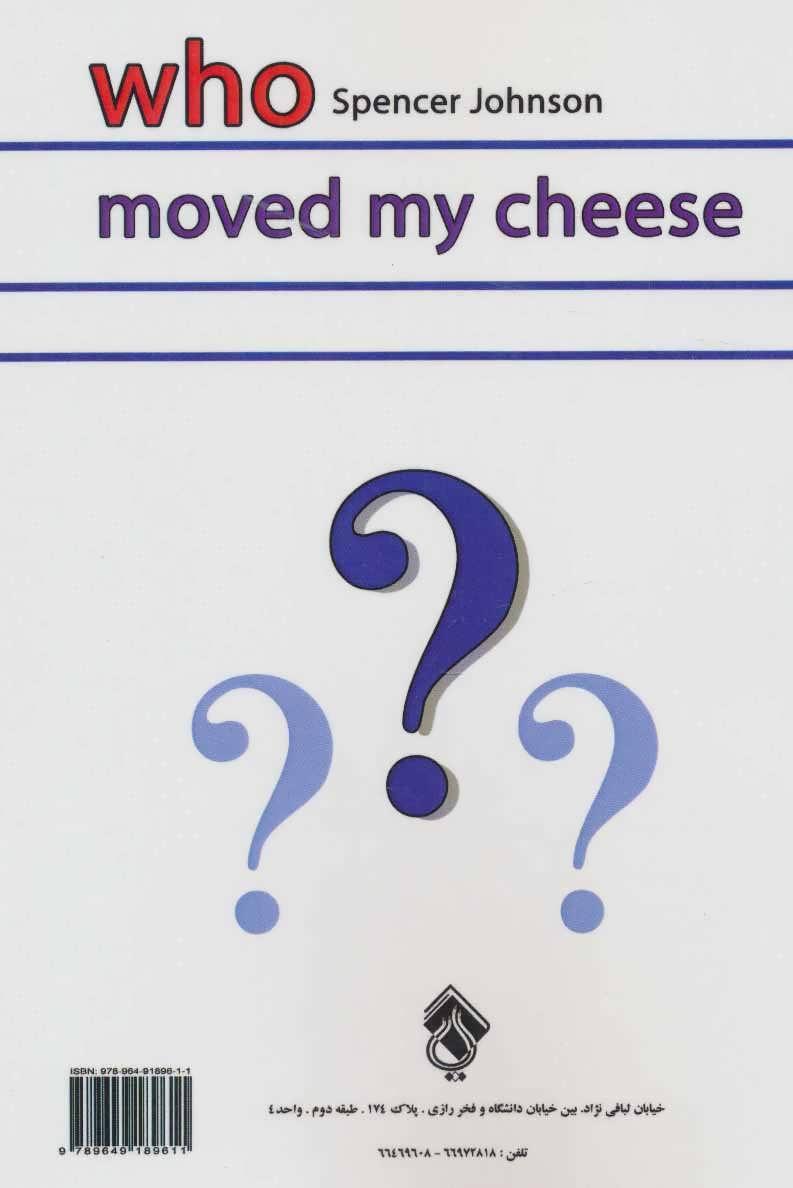 کی پنیر منو جا به جا کرد؟ (روشی نو برای مقابله با تغییرات در کار و زندگی)