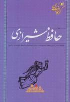 گزینه ادب پارسی (دیوان حافظ شیرازی)