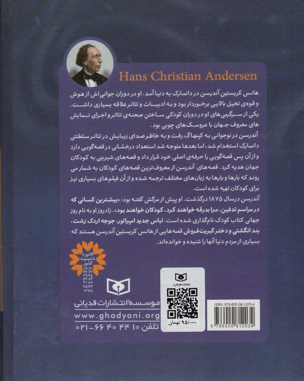 44 قصه از هانس کریستین آندرسن