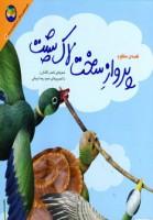 قصه های جنگل از کلیله و دمنه 2 (پرواز سخت لاک پشت)