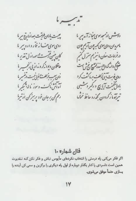 متن کامل فال حافظ با معنی
