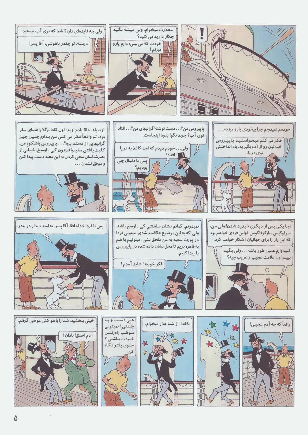 تن تن 4 (سیگارهای فرعون)