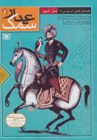 قصه های دلنشین ادب پارسی 2 (سمک عیار 1و2)