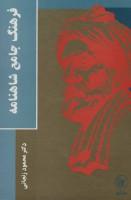 فرهنگ جامع شاهنامه