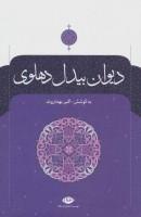 دیوان بیدل دهلوی (2جلدی)