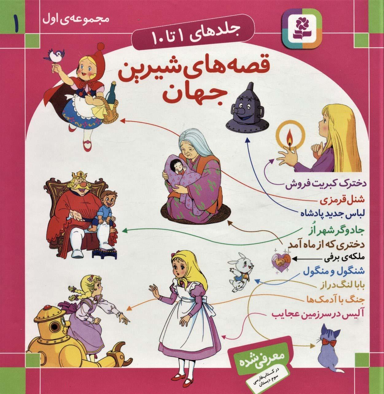 مجموعه قصه های شیرین جهان 1 (جلدهای1تا10)،(گلاسه)