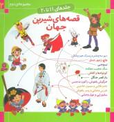 مجموعه قصه های شیرین جهان 2 (جلدهای11تا20)،(گلاسه)