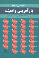بازآفرینی واقعیت (مجموعه 27 قصه از 27 نویسنده معاصر ایران)