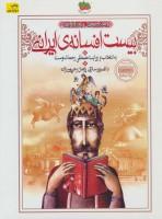 بیست افسانه ی ایرانی
