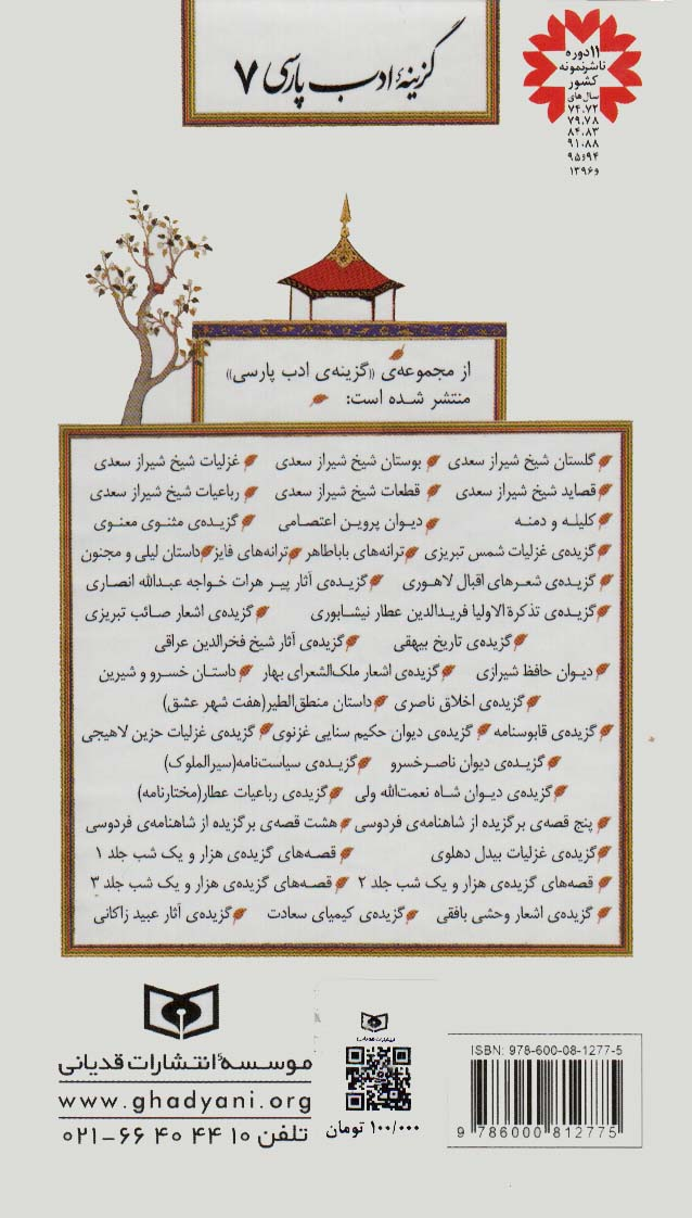 گزینه ادب پارسی 7 (کلیله و دمنه)