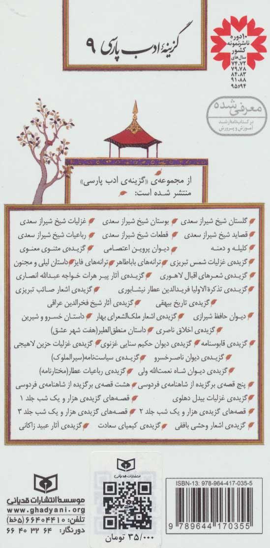گزینه ادب پارسی 9 (گزیده مثنوی معنوی)