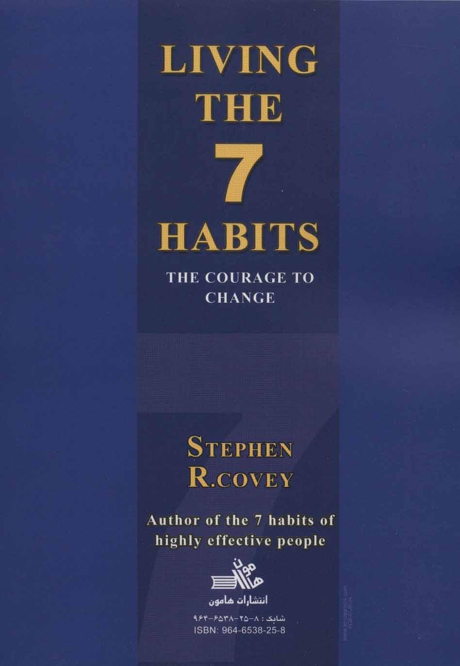 زندگی با هفت عادت شهامت دگرگونی