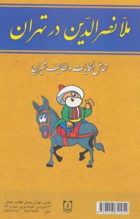ملانصرالدین در تهران (شامل حکایات و لطایف شیرین)