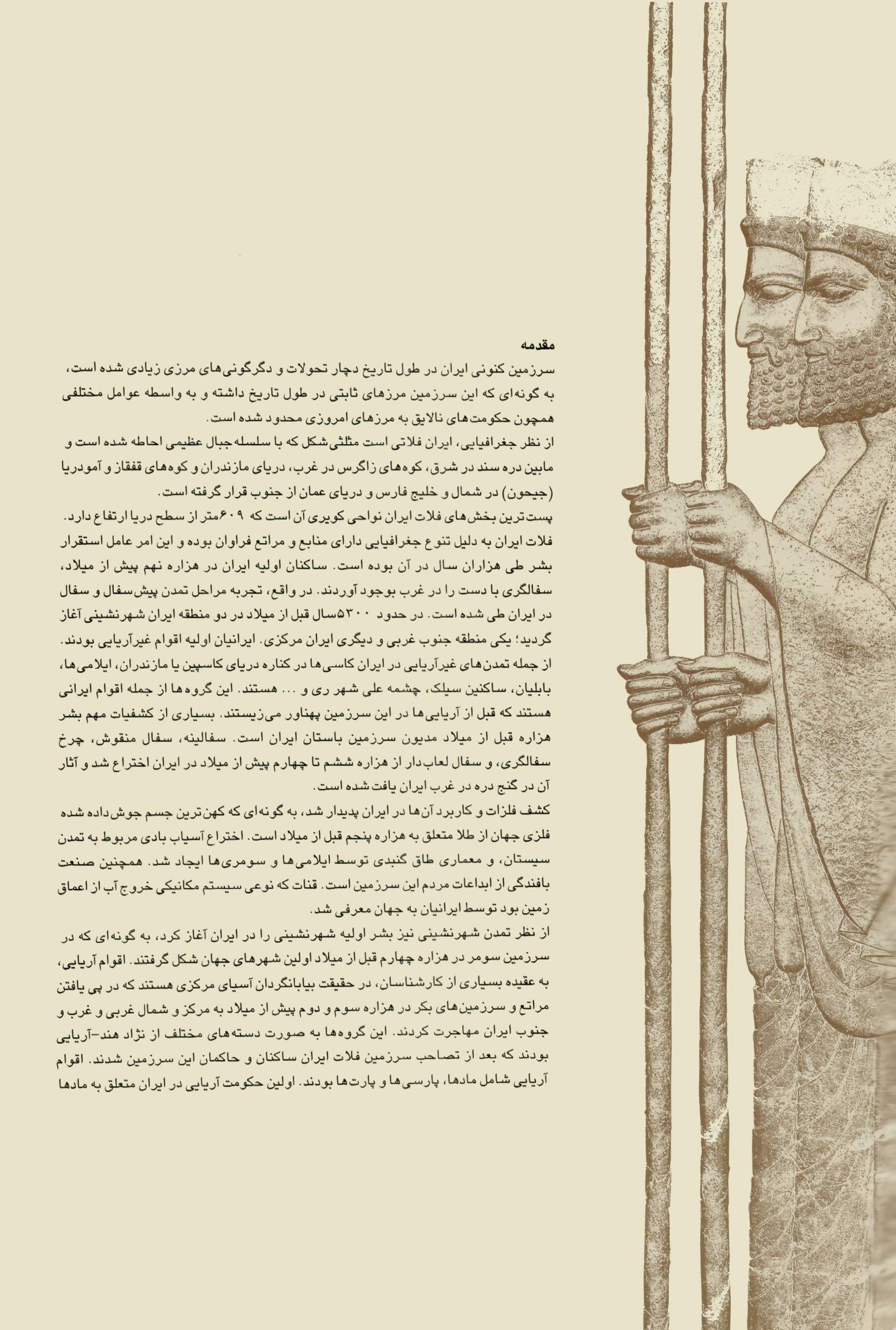 ایران گهواره تمدن (2زبانه،گلاسه،باقاب)