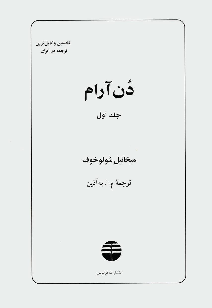 دن آرام (4جلدی)