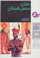 چرا و چگونه22 (تمدن مصر باستان)