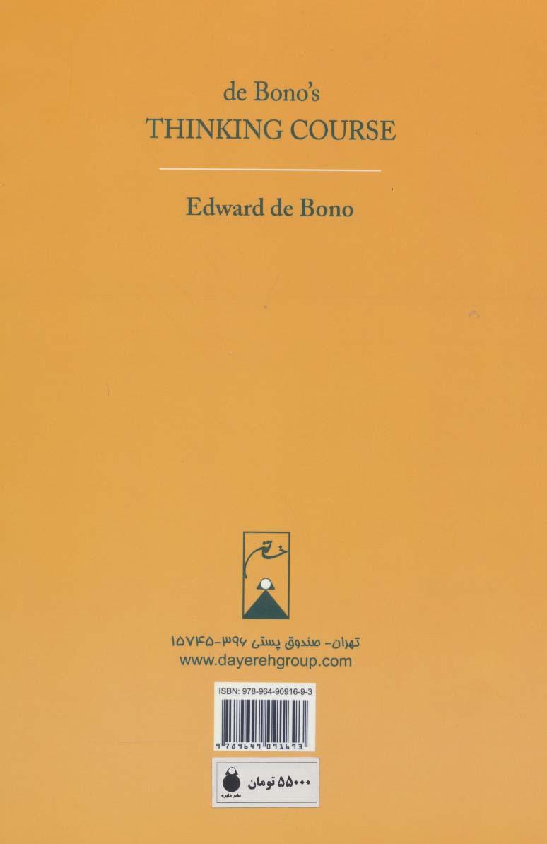 مدیریت و آموزش فکر