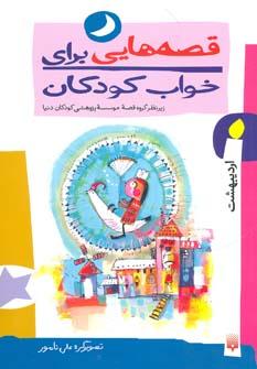 قصه هایی برای خواب کودکان (اردیبهشت ماه)