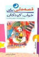 قصه هایی برای خواب کودکان (خرداد ماه)