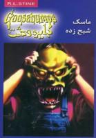 دایره وحشت 1 (ماسک شبح زده)