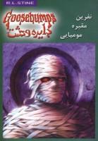 دایره وحشت 7 (نفرین مقبره مومیایی)