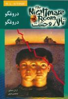 تالار وحشت 4 (دروغگو دروغگو)