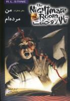 تالار وحشت 5 (دفتر خاطرات،من مرده ام)