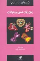 پنج زبان عشق 3 (نوجوانان)