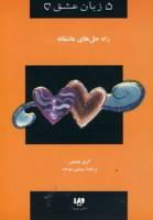5 زبان عشق 4 (راه حل های عاشقانه)