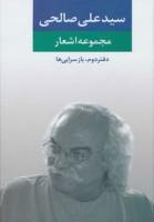 مجموعه اشعار سید علی صالحی (دفتر دوم:بازسرایی ها)