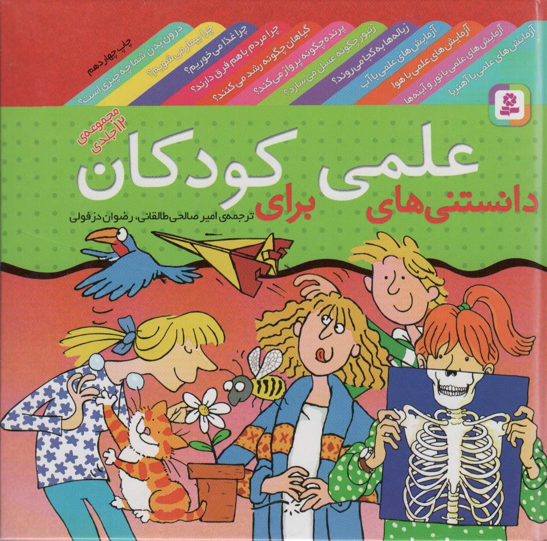 مجموعه دانستنی های علمی برای کودکان