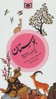 گزینه ادب پارسی2 (بوستان)