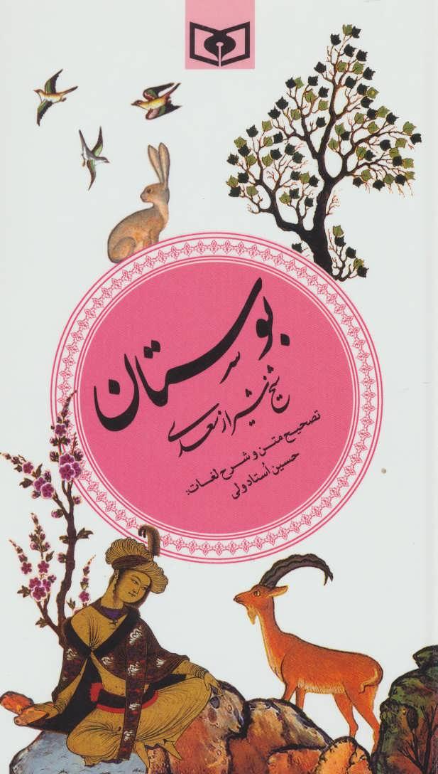 بوستان (گزینه ادب پارسی2)