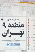 نقشه راهنمای منطقه 9 تهران کد 309 (گلاسه)