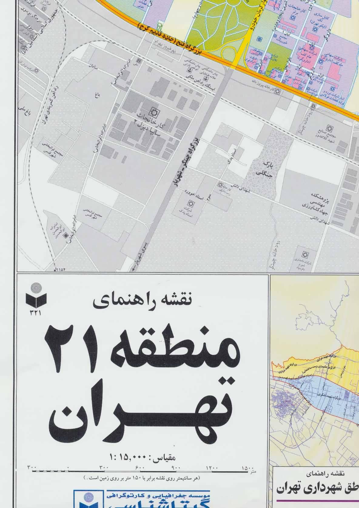 نقشه راهنمای منطقه21 تهران کد 321 (گلاسه)