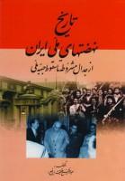 تاریخ نهضتهای ملی ایران (از جدال مشروطه تا سقوط جبهه ملی)