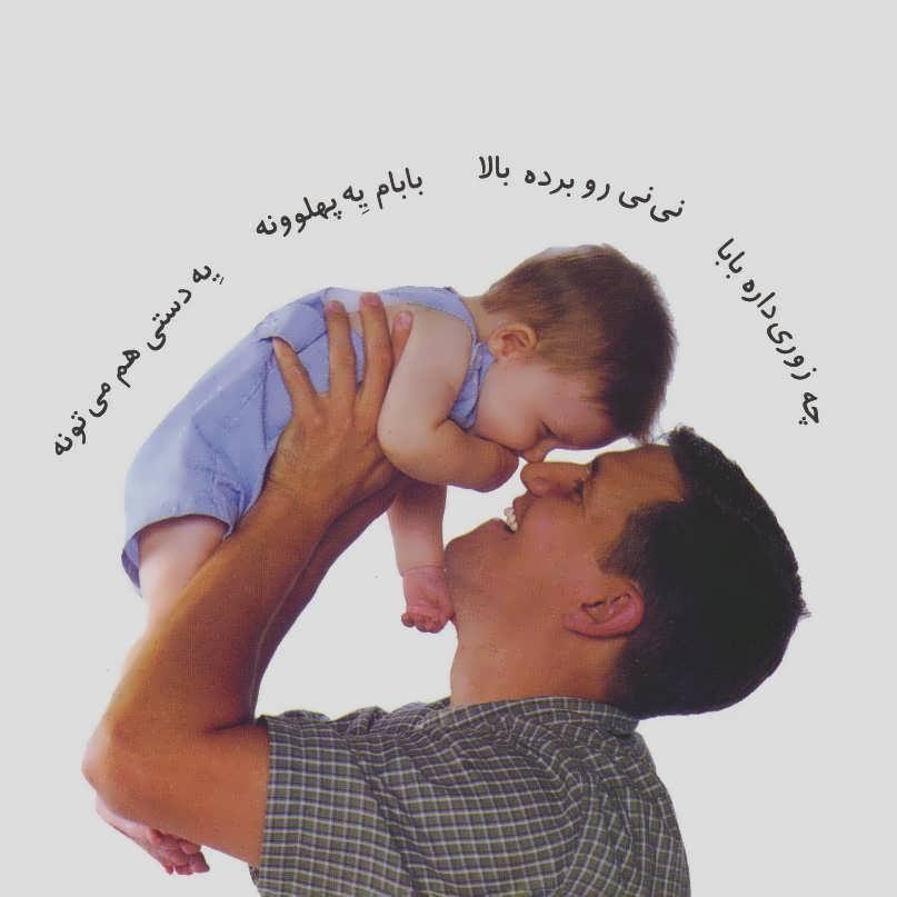 نی نی داینا 2 (بابا تو بهترینی)،(گلاسه)