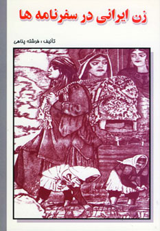 زن ایرانی در سفرنامه ها