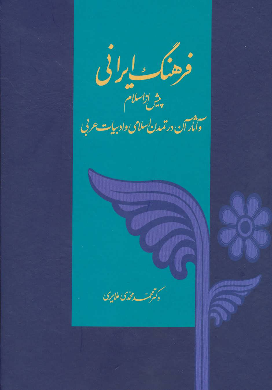 فرهنگ ایرانی (پیش از اسلام و آثار آن در تمدن اسلامی و ادبیات عربی)