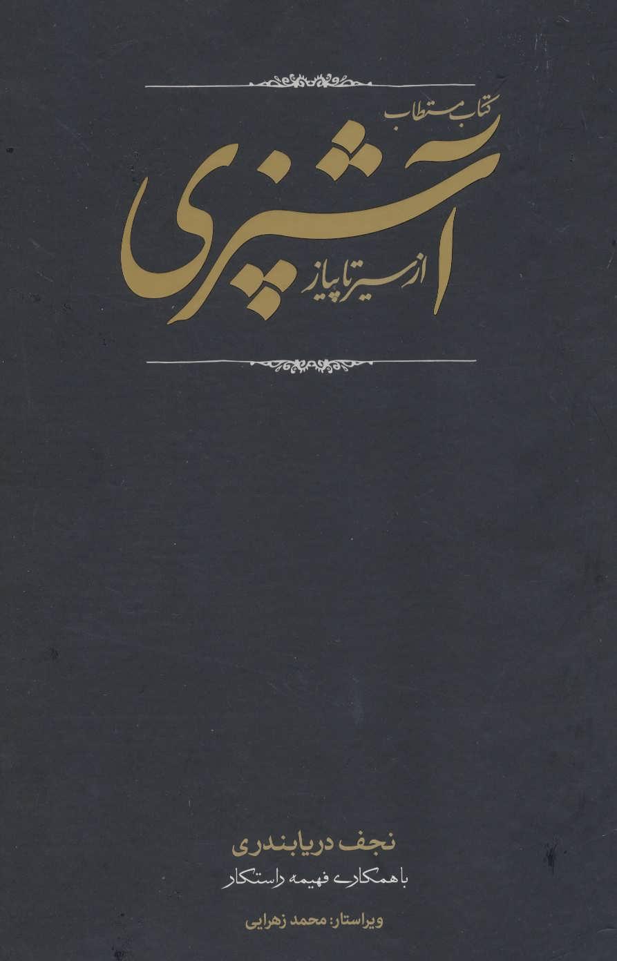 کتاب مستطاب آشپزی (از سیر تا پیاز)،(2جلدی،باقاب)