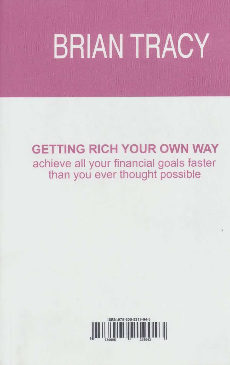 به روش خود ثروتمند شوید (سریع تر از حد تصور خود به هدفهای مالی تان برسید)