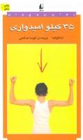 35 کیلو امیدواری (رمان نوجوان30)