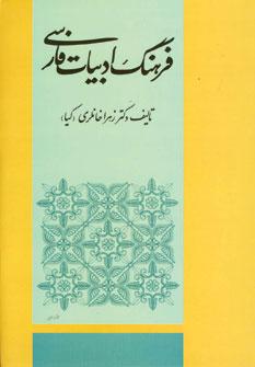 فرهنگ ادبیات فارسی
