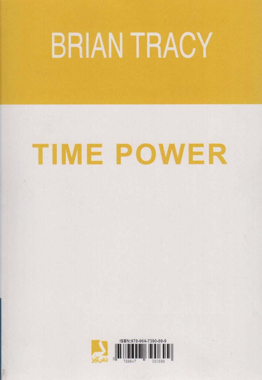 قدرت زمان