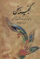 مجموعه گنجینه سخن (پارسی نویسان بزرگ و منتخب آثار آنان)،(2جلدی)