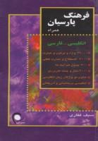 فرهنگ پارسیان همراه انگلیسی-فارسی (کد 101)